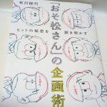 「おそ松さん」の企画術【本】