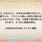 (5・終)【FGO】第2部 第6章「LBNo.6 妖精円卓領域 アヴァロン・ル・フェ 」