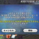 (3)【FGO】第2部 第6章「LBNo.6 妖精円卓領域 アヴァロン・ル・フェ 」感想・10節~17節